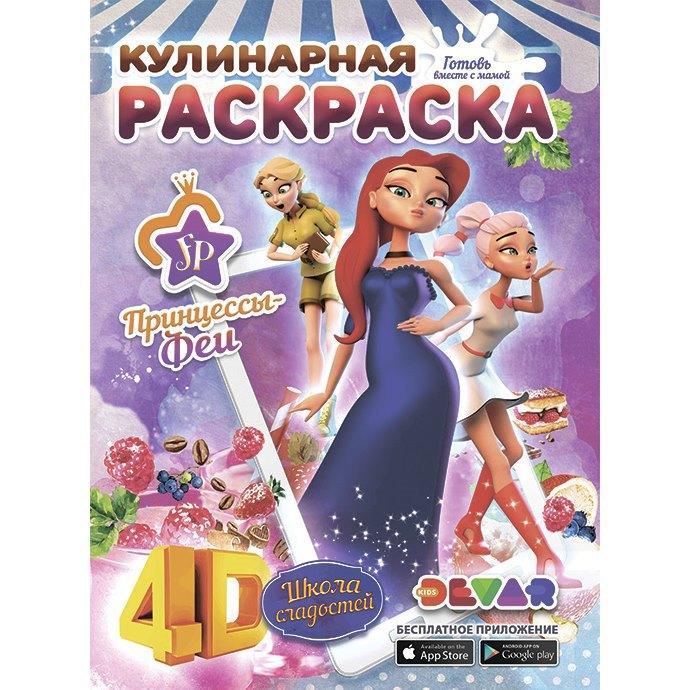 """Кулинарная раскраска """"Феи-Принцессы: Школа сладостей"""" А4, мягкая обложка"""