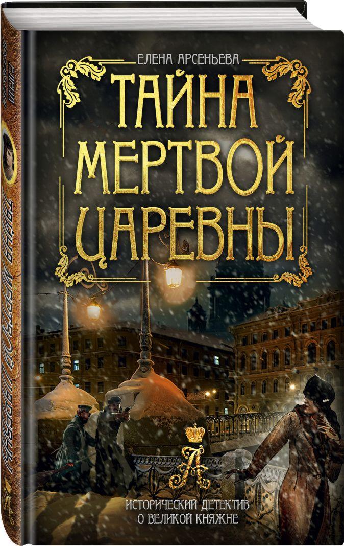 Тайна мертвой царевны Елена Арсеньева