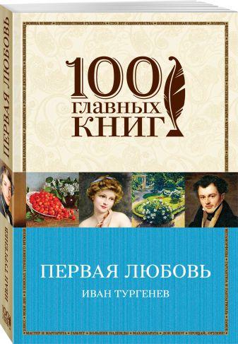 Иван Тургенев - Первая любовь обложка книги