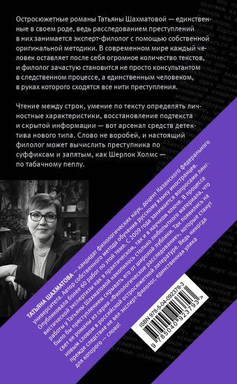 Иностранный русский Татьяна Шахматова