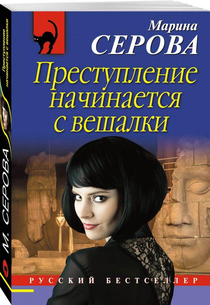 Марина Серова - Преступление начинается с вешалки обложка книги