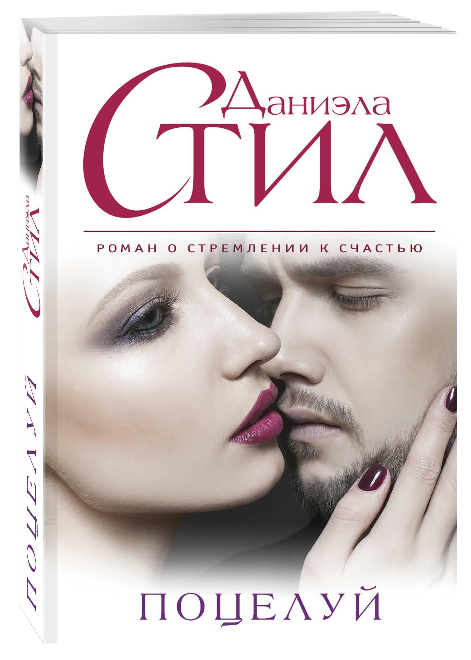 Стил Д. Поцелуй шабалов д метро 2033 право на жизнь