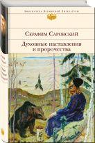 Серафим Саровский - Духовные наставления и пророчества' обложка книги