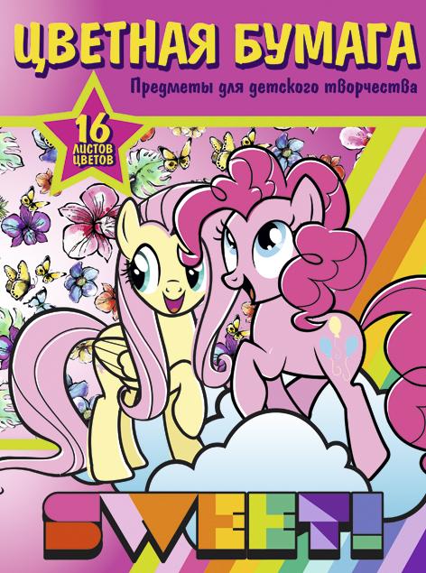 Бумага цв Игр наб д/дет тв 16цв 16л Папка А4 MP31-EAC My Little Pony