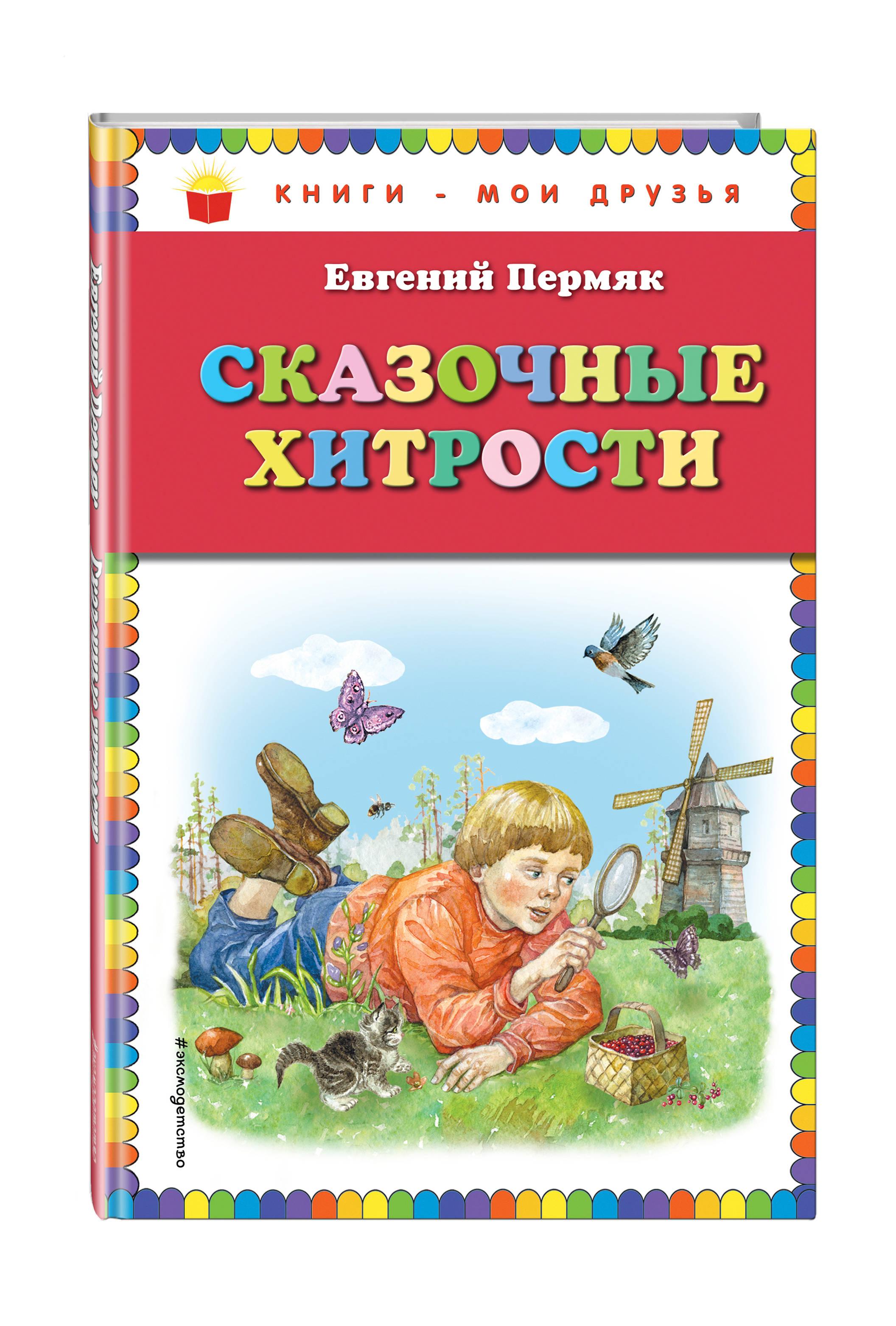Евгений Пермяк Сказочные хитрости эксмо сказки сказочные хитрости е а пермяк