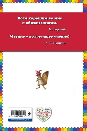 Сказочные хитрости Евгений Пермяк