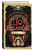 Хейли Баркер - Шоу безликих' обложка книги