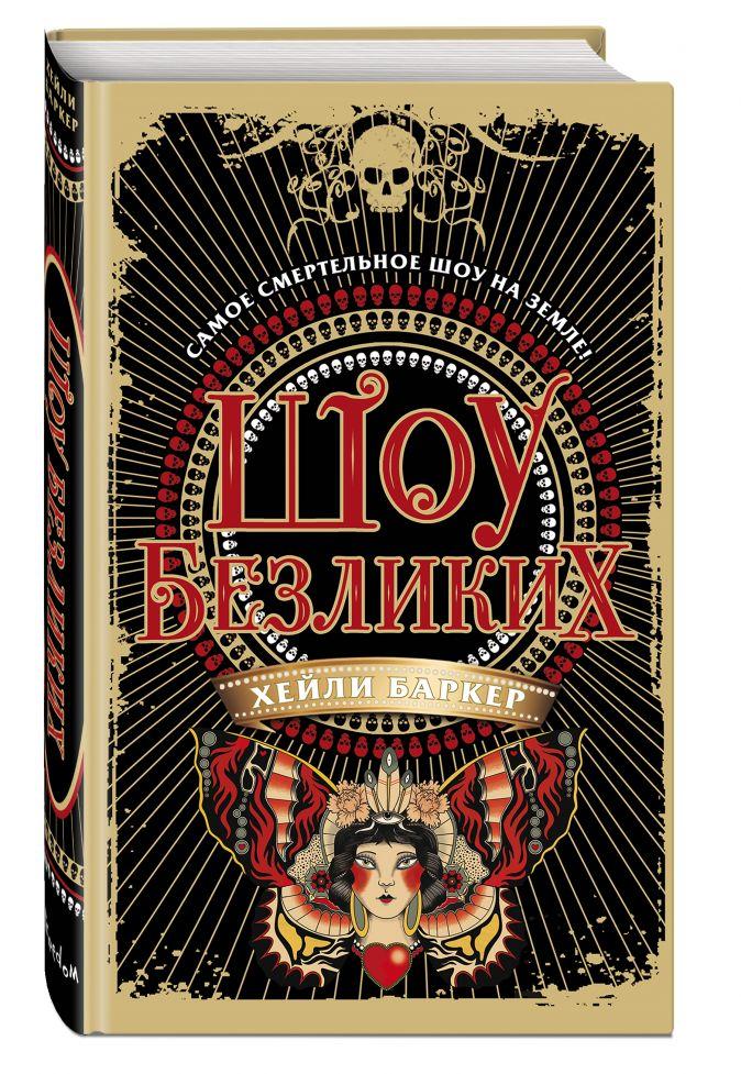 Хейли Баркер - Шоу безликих обложка книги