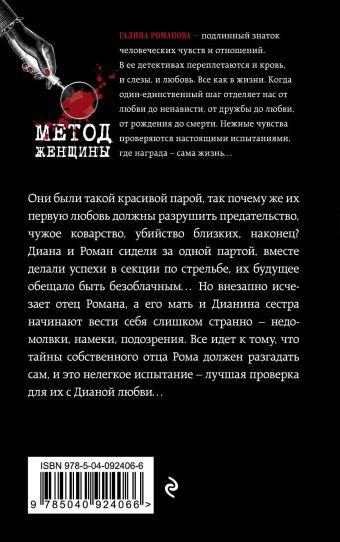 Амур с оптической винтовкой Галина Романова