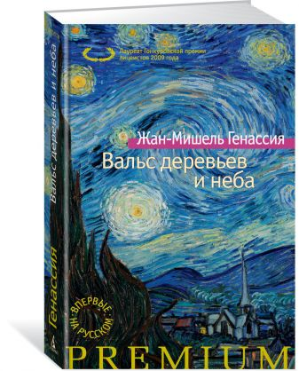 Генассия Ж.-М. - Вальс деревьев и неба обложка книги