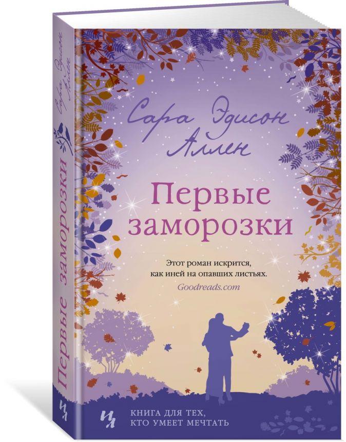 Аллен С.Э. - Первые заморозки обложка книги
