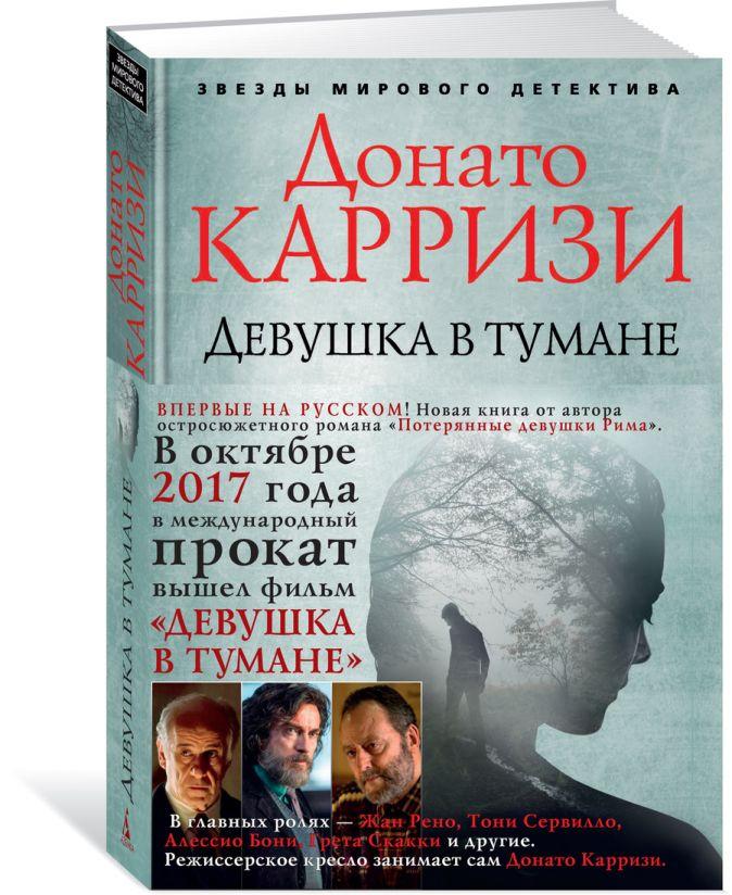 Карризи Д. - Девушка в тумане обложка книги