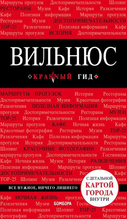 Вильнюс: путеводитель + карта - фото 1