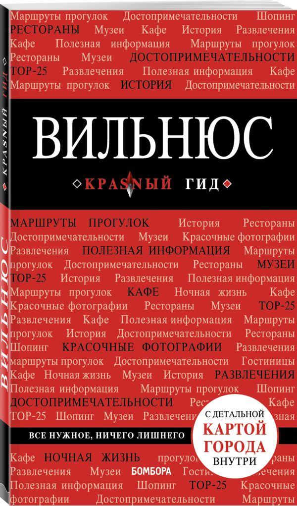Синцов А.Ю. Вильнюс: путеводитель + карта