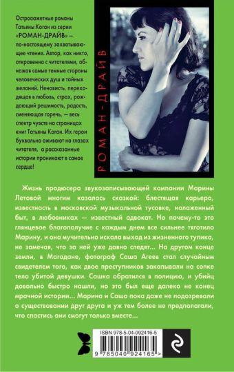 Лекарство против иллюзий Татьяна Коган