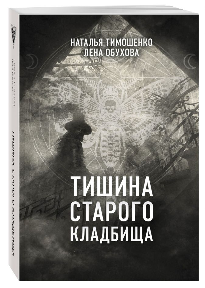 Наталья Тимошенко, Лена Обухова - Тишина старого кладбища обложка книги