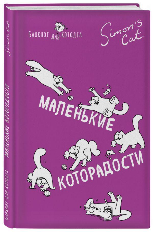 Блокнот. Кот Саймона. Маленькие которадости (Fixprice) Тофилд С.