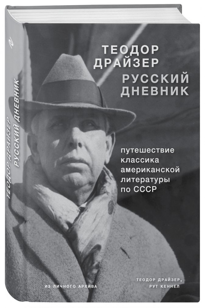 Теодор Драйзер - Драйзер. Русский дневник обложка книги