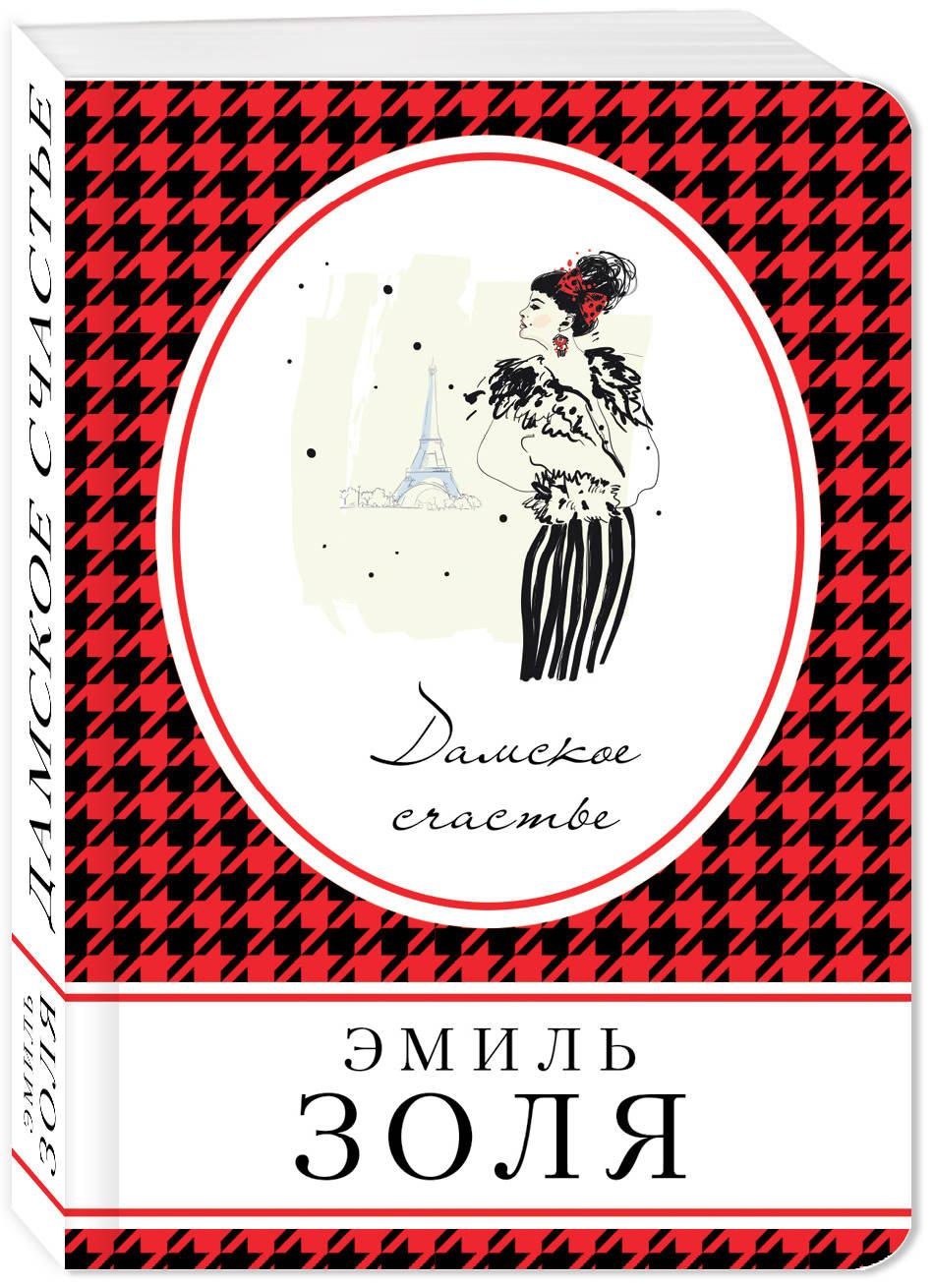 Золя Э. Дамское счастье магазин в москве где можно купить обереги