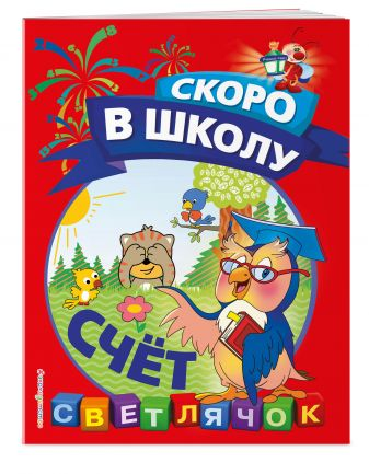 О. Н. Макеева - Счёт обложка книги