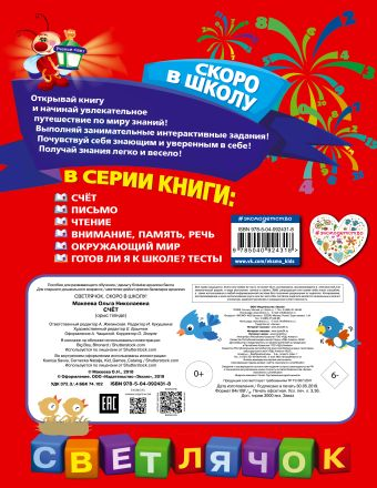Счёт О. Н. Макеева
