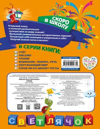 Чтение О. Н. Макеева