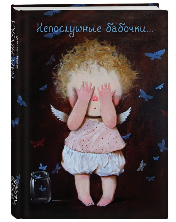 Angels 2. Непослушные бабочки...Блокнот Евгения Гапчинская (FixPrice)