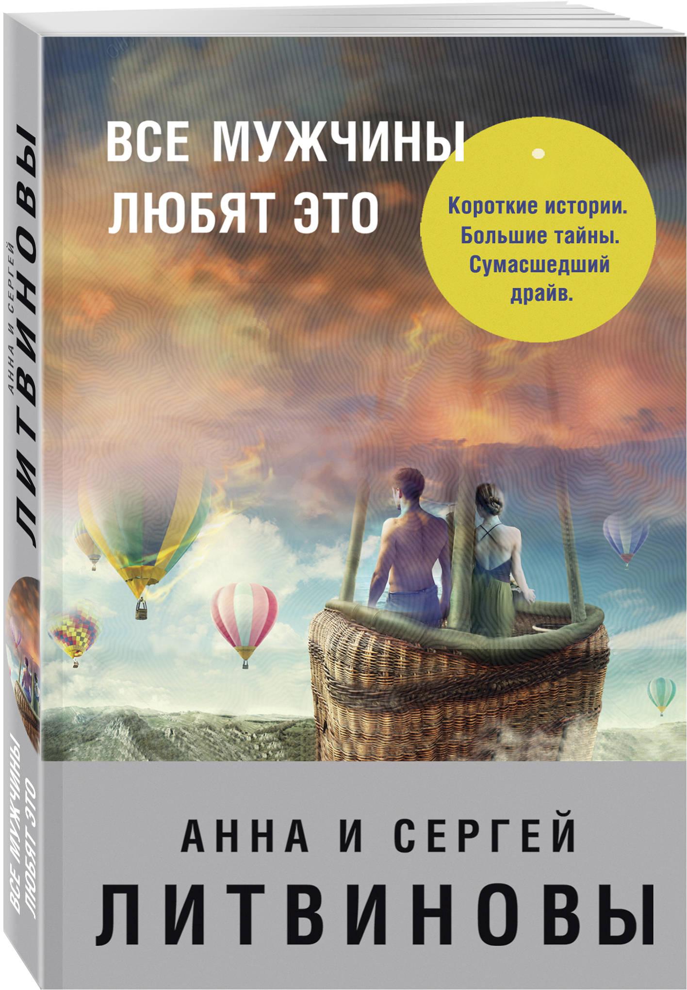 Анна и Сергей Литвиновы Все мужчины любят это анна и сергей литвиновы все мужчины любят это сборник