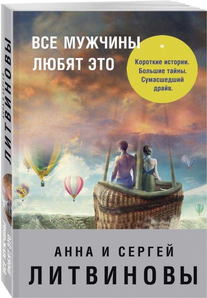 Анна и Сергей Литвиновы - Все мужчины любят это обложка книги