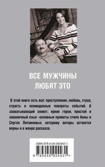 Все мужчины любят это Анна и Сергей Литвиновы