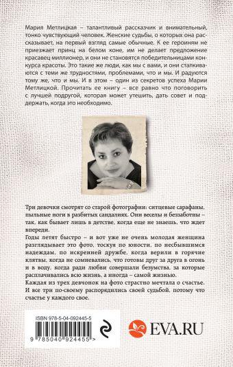 Самые родные, самые близкие Мария Метлицкая