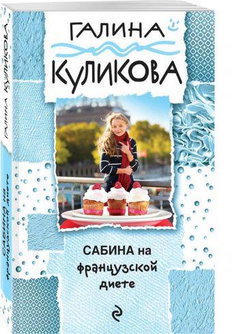 Сабина на французской диете Галина Куликова