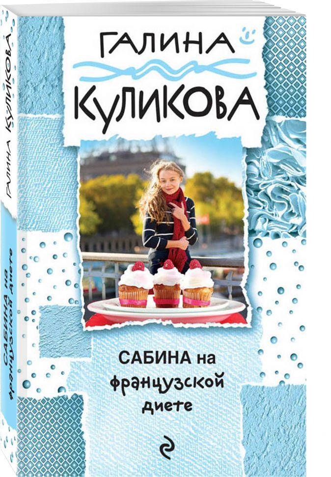 Галина Куликова - Сабина на французской диете обложка книги