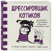 Комиксы Сары Андерсен
