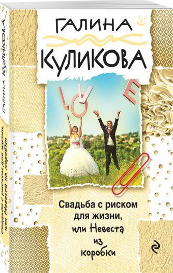 Свадьба с риском для жизни, или Невеста из коробки Куликова Г.М.