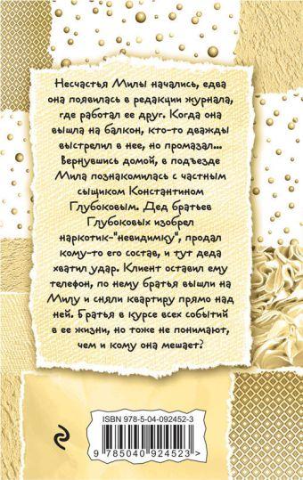 Свадьба с риском для жизни, или Невеста из коробки Галина Куликова