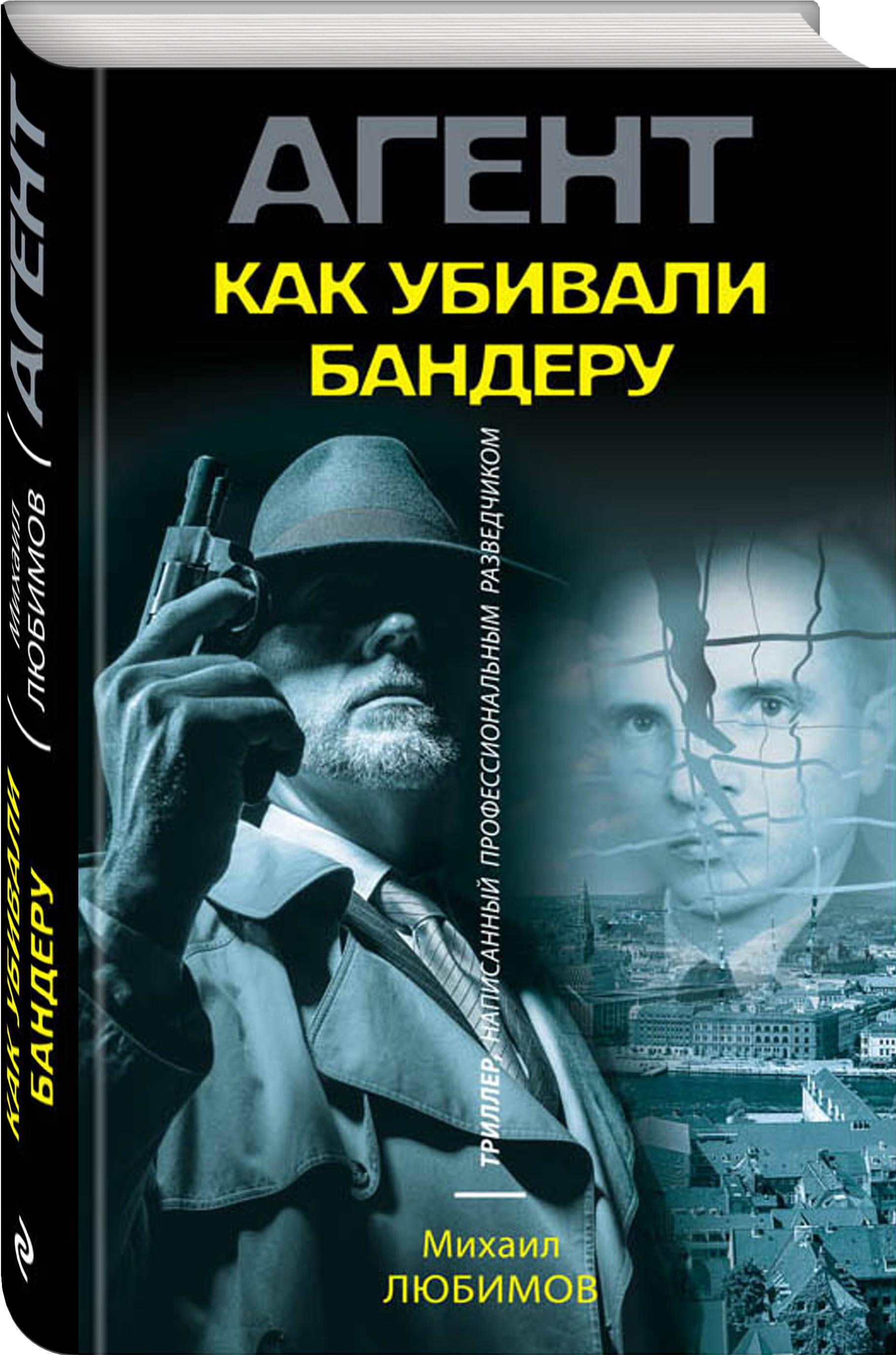 Любимов М.П. Как убивали Бандеру