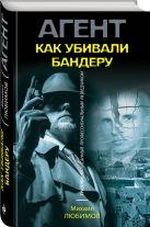 Любимов М.П. - Как убивали Бандеру' обложка книги