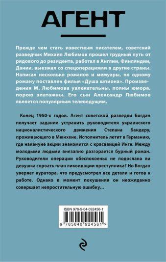 Как убивали Бандеру Михаил Любимов