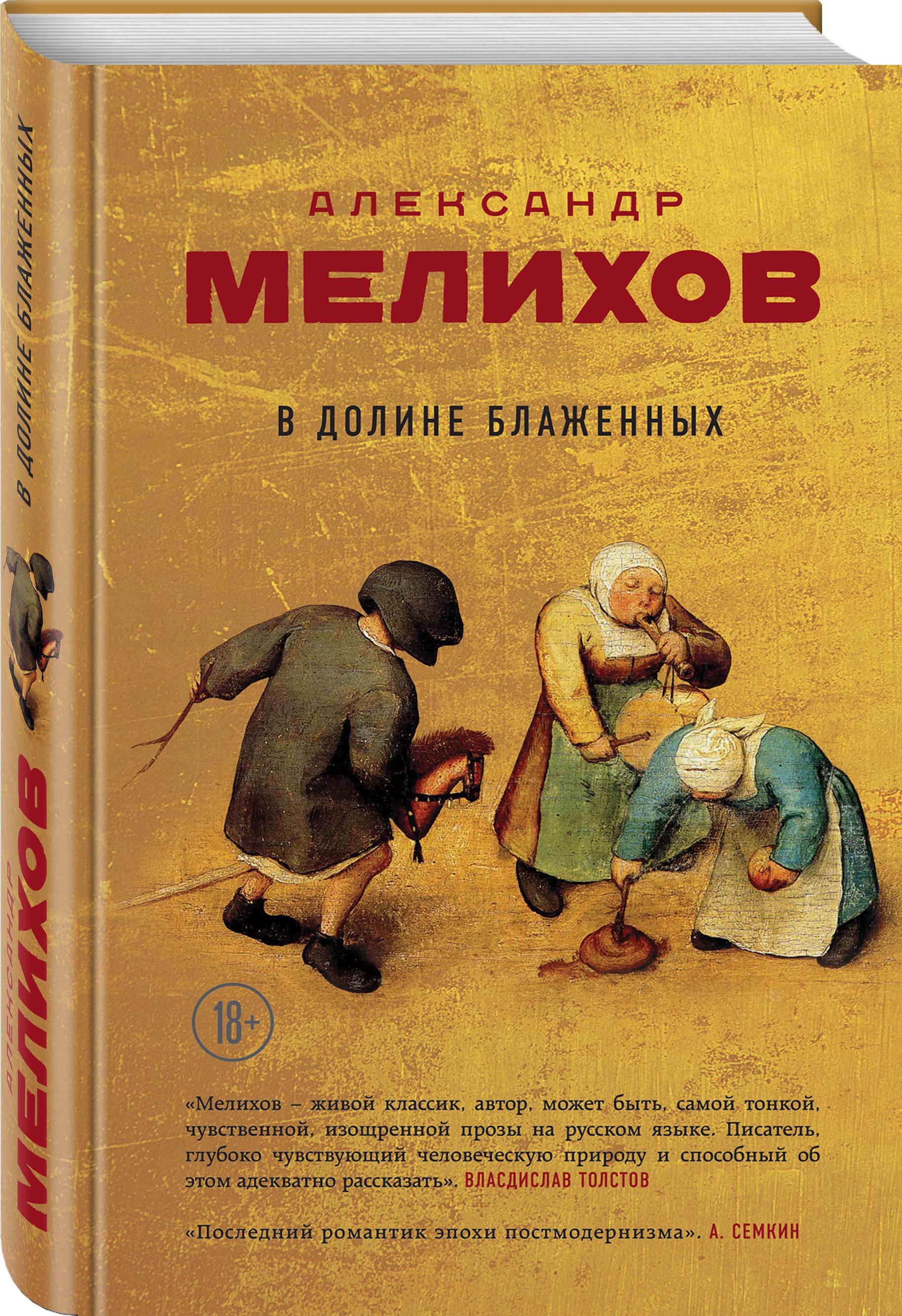 Александр Мелихов В долине блаженных