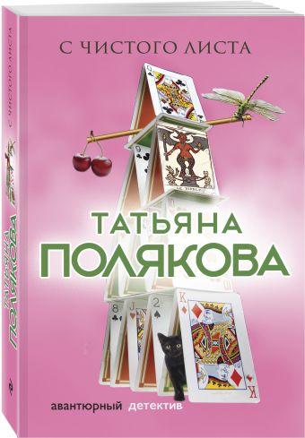 С чистого листа Татьяна Полякова