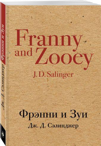 Фрэнни и Зуи Дж. Д. Сэлинджер