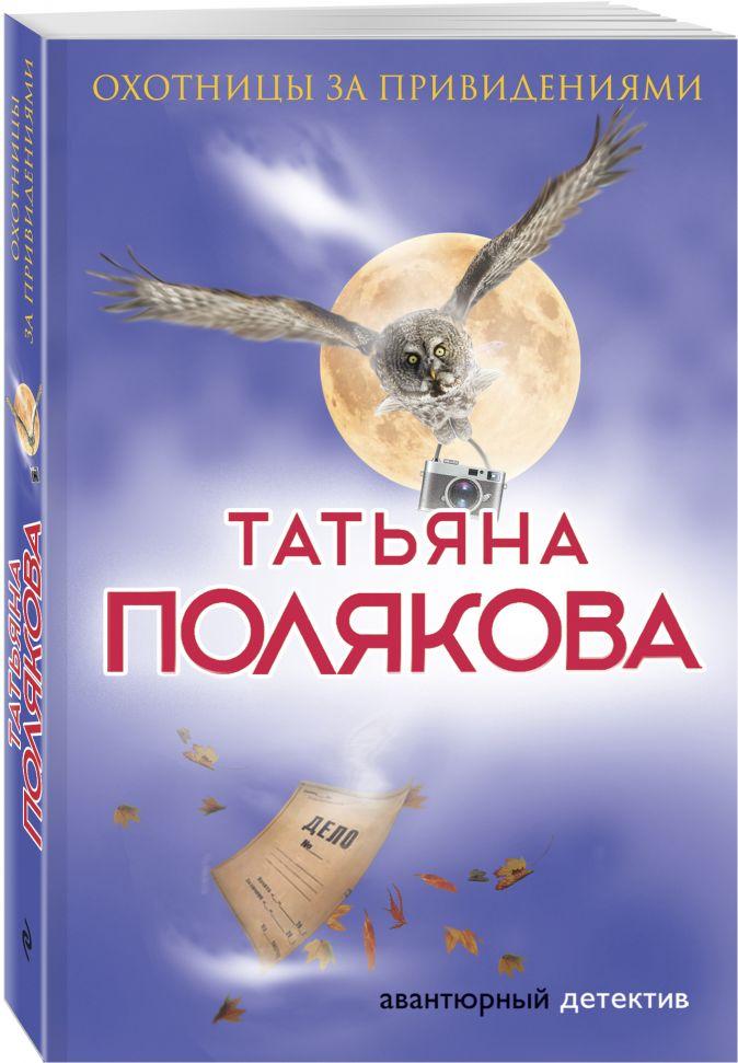 Татьяна Полякова - Охотницы за привидениями обложка книги