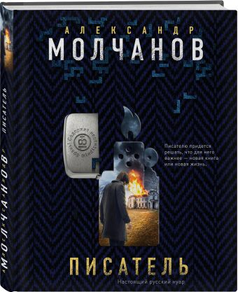 Писатель Александр Молчанов