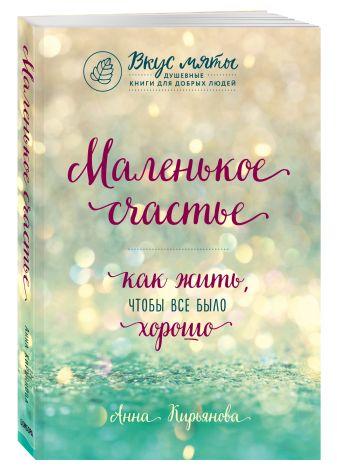 Анна Кирьянова - Маленькое счастье. Как жить, чтобы все было хорошо обложка книги