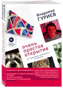 Владимир Гуриев. Истории о нас