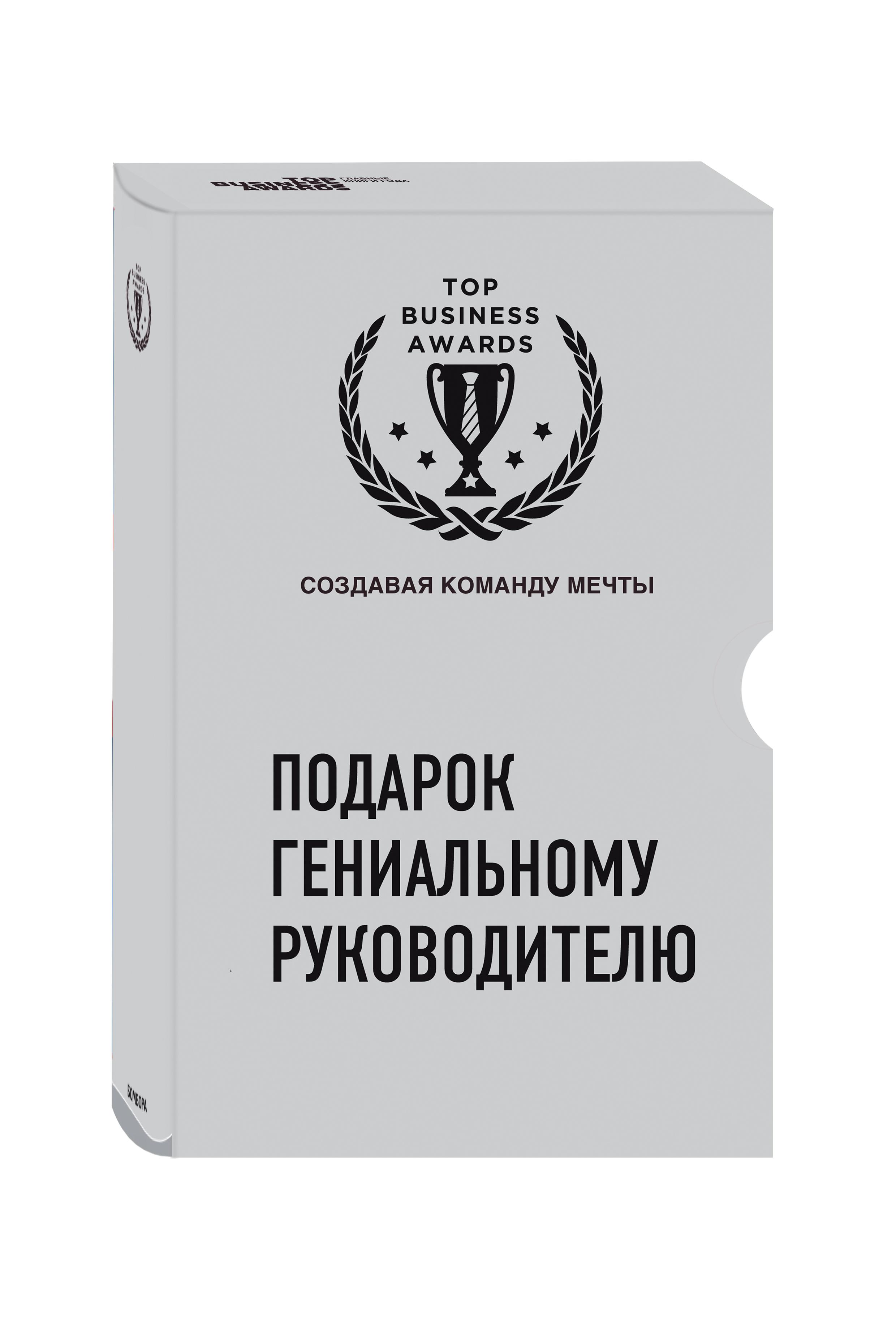 Подарок гениальному руководителю (Создавая команду мечты) от book24.ru