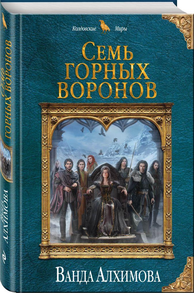 Ванда Алхимова - Семь горных воронов обложка книги