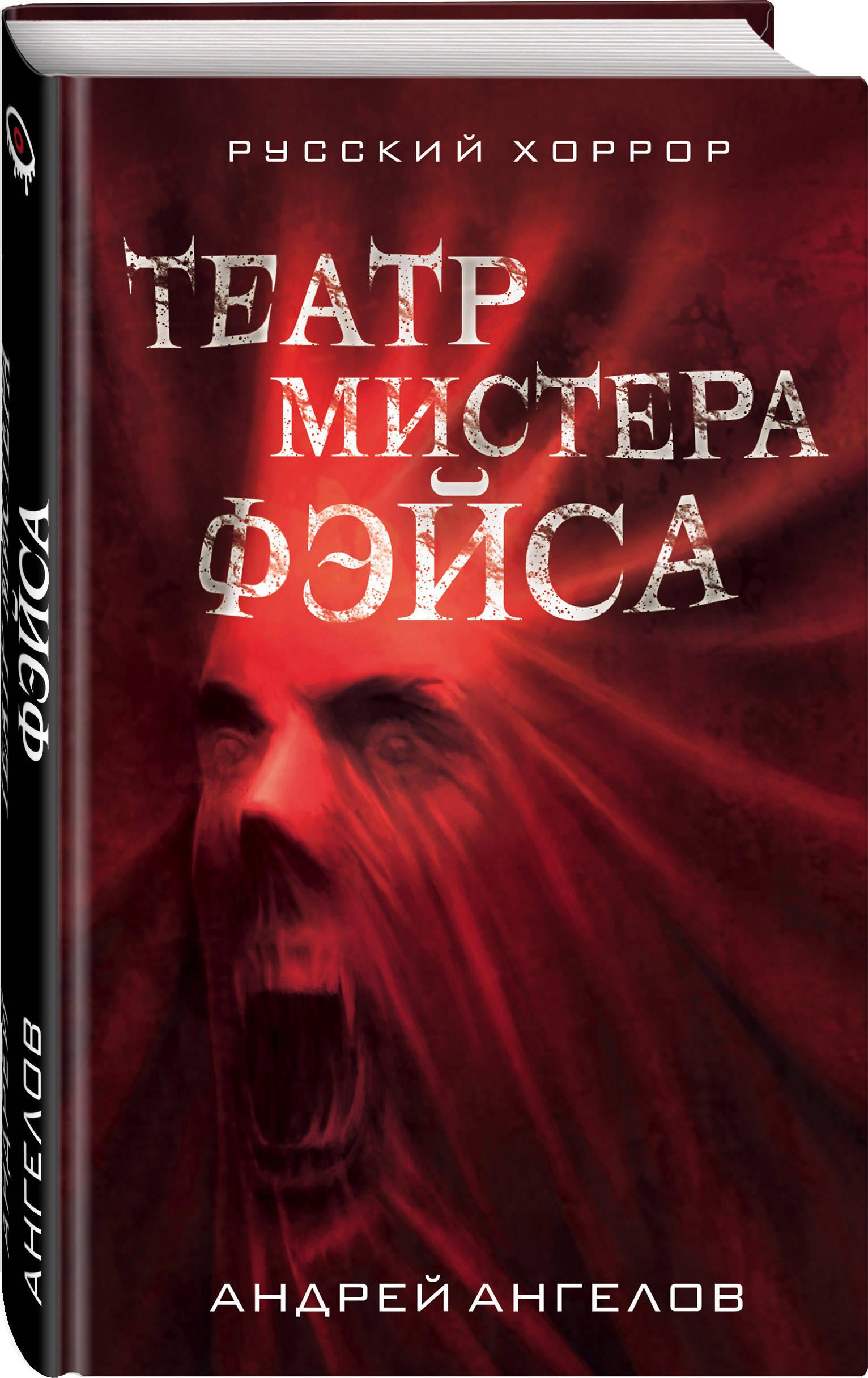 Андрей Ангелов Театр мистера Фэйса