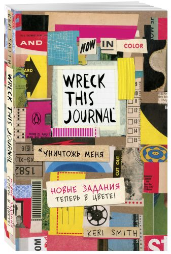 Кери Смит - Цветной уничтожь меня. Блокнот с новыми заданиями (англ.назв. Wreck this journal) обложка книги
